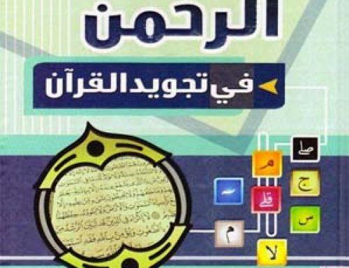 Taysir Al-rahman Fi Tajweed Al-Quran – تيسير الرحمن فى تجويد القران