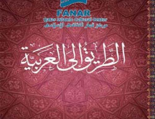 Altarik Ila Al-Arabiya – الطريق الى العربية