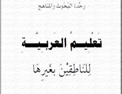 Al-Kitab Al-asasi (UMM AL-QURA UNIVERSITY IN MECCA) – (الكتاب الأساسي (جامعة أم القرى